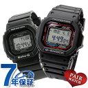 【今なら全品5倍にさらに+2倍でポイント最大22倍】 ペアウォッチ G-SHOCK Baby-G 腕時計 GW-M5610 G-5600 デジタル Gショック ベビーG