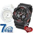 刻印 名入れ ペアウォッチ G-SHOCK Baby-G ブラック ホワイト アナデジ GA-100 BGA-131 腕時計 Gショック ベビーG 時計