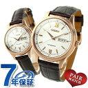 ペアウォッチ シチズン 自動巻き シルバー×ブラウン 日本製 腕時計 CITIZEN