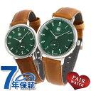 ペアウォッチ DUFA ドゥッファ ドイツ製 グリーン×ブラウン 革ベルト 腕時計