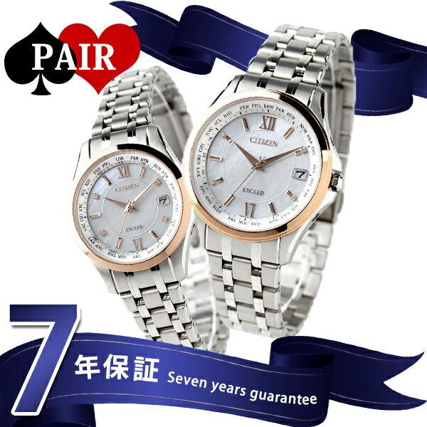 ペアウォッチ シチズン エクシード エコドライブ電波 チタン 腕時計 [新品][7年保証][送料無料]