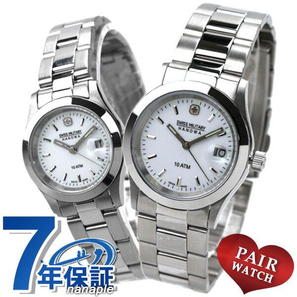 SWISS MILITARYスイスミリタリー ペアウォッチ ELEGANT ホワイト 腕時計