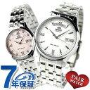 ペアウォッチ オリエント ワールドステージコレクション 日本製 腕時計 ORIENT