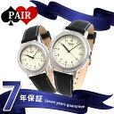 ペアウォッチ セイコー ナノユニバース シャリオ 流通限定モデル 腕時計 nano・universe 時計