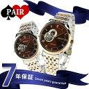 ペアウォッチ セイコー プレサージュ 自動巻き ブラウン 腕時計 SEIKO 時計