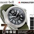 シチズン プロマスター モンベル 限定モデル 30気圧防水 BN0111-11E CITIZEN PROMASTER 腕時計【あす楽対応】