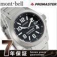 シチズン プロマスター モンベル 限定モデル 30気圧防水 BN0111-54E CITIZEN PROMASTER 腕時計【あす楽対応】
