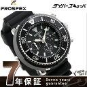 【ポイント14倍!28日10時〜24H限定】セイコー プロスペックス LOWERCASE 限定モデル ソーラー SBDL037 SEIKO 腕時計【あす楽対応】