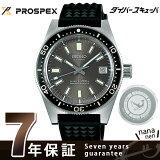 セイコー プロスペックス 復刻デザイン 限定モデル メンズ SBDX019 SEIKO 腕時計