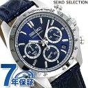 【エントリーだけでポイント7倍 27日9:59まで】 セイコー クロノグラフ 42mm 革ベルト メンズ 腕時計 SBTR019 SEIKO ブルー 時計