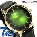 セイコー ゴールドフェザー 復刻 流通限定モデル 38mm メンズ 腕時計 SCXP126 SEIKO グリーン 時計【あす楽対応】