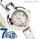 今なら店内ポイント最大49倍! ミッシェルクラン MICHEL KLEIN ソーラー 腕時計 レディース ホワイト AVCD015 時計