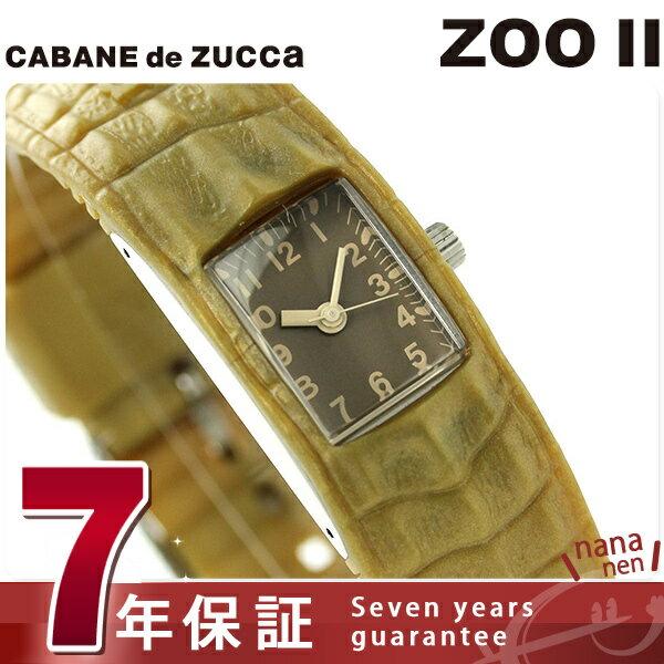 ズッカ サファリ ズー 2 レディース 腕時計 AJGK064 CABANE de ZUCCa ブラウン×ゴールド【対応】 [新品][7年保証][送料無料]