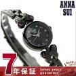 アナスイ 限定モデル レディース 腕時計 FCVK307 ANNA SUI クオーツ ブラック