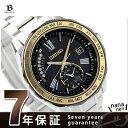 セイコー ブライツ ワールドタイム コンフォテックス チタン SAGA186 SEIKO BRIGHTZ メンズ 腕時計 電波ソーラー ブラック