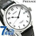 セイコー プレザージュ プレステージ ライン ほうろうダイヤル SARX027 SEIKO PRESAGE メンズ 腕時計 自動巻き ホワイト×ブラック レザーベルト【あす楽対応】