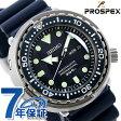 セイコー ダイバーズ 300m飽和潜水 限定モデル メンズ SBBN037 SEIKO PROSPEX 腕時計 プロスペックス マリンマスター ネイビーブルー