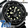 【1万円OFFクーポン付】セイコー プロスペックス ダイバーズ 1000m飽和潜水用防水 SBDX013 SEIKO PROSPEX 腕時計 マリーンマスター