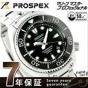 セイコー プロスペックス マリーンマスター 50周年 限定モデル SBEX003 SEIKO PROSPEX 腕時計 ブラック【あす楽対応】