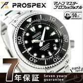 【ポイント19倍!25日20時〜4H限定】セイコー プロスペックス マリーンマスター 50周年 限定モデル SBEX003 SEIKO PROSPEX 腕時計 ブラック【あす楽対応】
