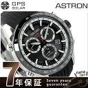 SBXB015 セイコー アストロン GPS ソーラー 第二世代 SEIKO ASTRON メンズ 腕時計 クロノグラフ ブラック