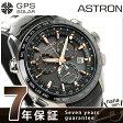 セイコー アストロン GPS ソーラー クロノグラフ メンズ SBXB023 SEIKO ASTRON 腕時計 チタン グレー レザーベルト【あす楽対応】