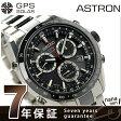 セイコー アストロン GPS ソーラー クロノグラフ メンズ SBXB029 SEIKO ASTRON 腕時計 コンフォテックス ブラック【ASTRON201503】【あす楽対応】