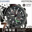 SBXB037 セイコー アストロン GPSソーラー ジウジアーロ 限定モデル SEIKO ASTRON メンズ 腕時計 クロノグラフ ブラック×ホワイト 【あす楽対応】