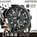 【パスポートケース付き♪】SBXB037 セイコー アストロン GPSソーラー ジウジアーロ 限定モデル SEIKO ASTRON メンズ 腕時計 クロノグラフ...
