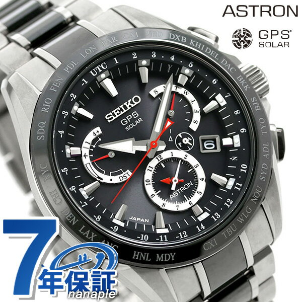 【ショッパー付き♪】SBXB041  セイコー アストロン GPSソーラー 8Xシリーズ デュアルタイム SEIKO ASTRON 腕時計 ブラック【対応】 [新品][7年保証][送料無料]