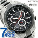 【ショッパー付き♪】SBXB041 セイコー アストロン GPSソーラー 8Xシリーズ デュアルタイム SEIKO ASTRON 腕時計 ブラック