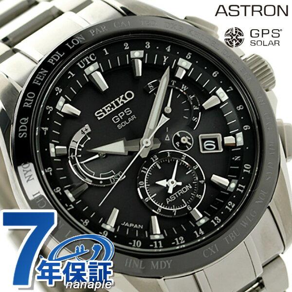 【ショッパー付き♪】SBXB045  セイコー アストロン GPSソーラー 8Xシリーズ デュアルタイム SEIKO ASTRON 腕時計 ブラック [新品][7年保証][送料無料]【購入することです】