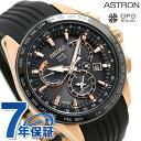 SBXB055 セイコー アストロン GPSソーラー 8Xシリーズ デュアルタイム SEIKO ASTRON 腕時計 ブラック×ピンクゴールド