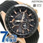 【ポイント19倍!25日20時〜4H限定】【パスポートケース 付き♪】SBXB055 セイコー アストロン GPSソーラー 8Xシリーズ デュアルタイム SEIKO ASTRON 腕時計 ブラック×ピンクゴールド