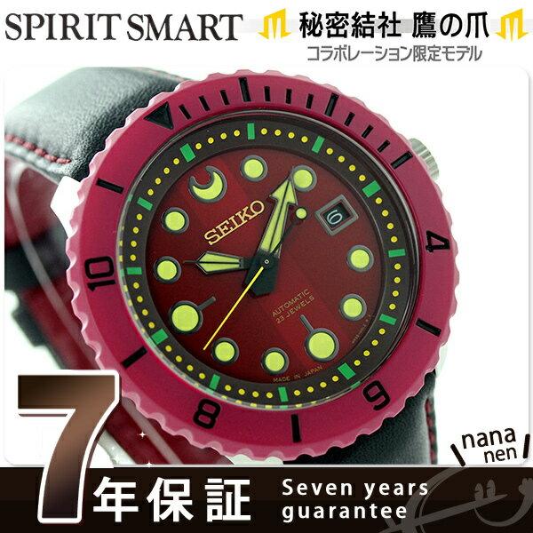 セイコー 自動巻き 秘密結社 鷹の爪 限定モデル 総統 SCVE013 SEIKO スピリット スマート 腕時計
