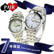 ペアウォッチ セイコー スピリット ソーラー 日本製 ホワイト 腕時計 SEIKO