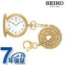 セイコー ポケットウォッチ クオーツ SAPM002 SEIKO ホワイト×ゴールド