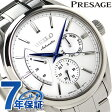 セイコー プレザージュ プレステージライン 自動巻き SARW021 SEIKO PRESAGE 腕時計 シルバー