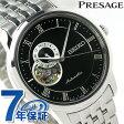 セイコー メカニカル プレザージュ ペアウォッチ メンズ SARY063 SEIKO Mechanical 腕時計 ブラック