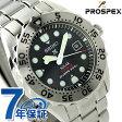 セイコー プロスペックス ダイバー スキューバ ソーラー SBDN013 SEIKO PROSPEX 腕時計 ブラック【あす楽対応】