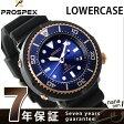 セイコー プロスペックス ソーラー LOWERCASE 限定モデル SBDN026 SEIKO 腕時計 ブルー×ブラック【あす楽対応】