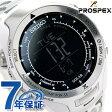 セイコー プロスペックス 三浦豪太 登山 限定モデル SBEL009 SEIKO PROSPEX 腕時計 ブラック×ホワイト