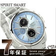 セイコー スピリット スマート ソーラー クロノグラフ SBPJ001 SEIKO 腕時計 アイスブルー