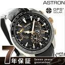 【パスポートケース付き♪】SBXB061 セイコー アストロン 8Xシリーズ デュアルタイム GPS ソーラー SEIKO ASTRON 腕時計 ブラック 【あす楽対応】