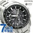 SBXB077 セイコー アストロン GPSソーラー 8Xシリーズ デュアルタイム SEIKO ASTRON 腕時計【あす楽対応】