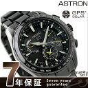 【ポーチ付き♪】SBXB079 セイコー アストロン GPS 電波 SEIKO ASTRON