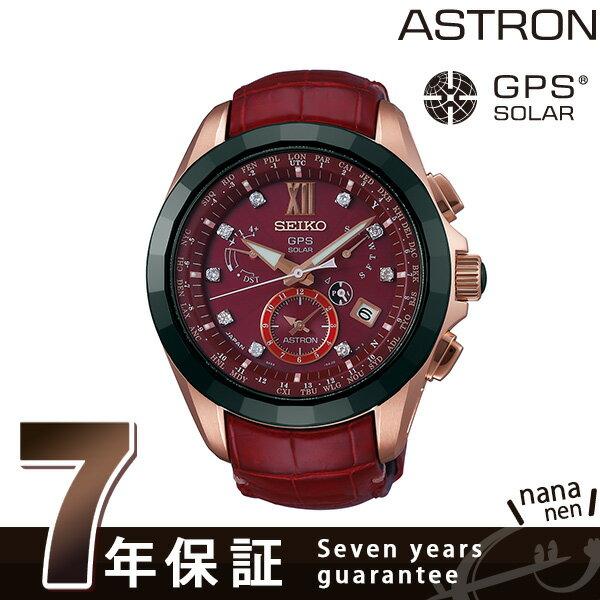 SBXB080 セイコー アストロン GPSソーラー 8Xシリーズ 限定モデル SEIKO ASTRON 腕時計