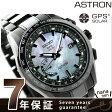 【ショッパー付き♪】SBXB091 セイコー アストロン GPSソーラー 8Xシリーズ 限定モデル SEIKO ASTRON 腕時計【ASTRON0706】 【あす楽対応】