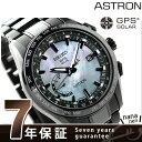 【ポーチ付き♪】SBXB091 セイコー アストロン GPSソーラー 8Xシリーズ 限定モデル SEIKO ASTRON 腕時計