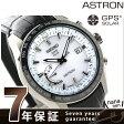 SBXB093 セイコー アストロン GPSソーラー 8Xシリーズ ワールドタイム SEIKO ASTRON 腕時計【あす楽対応】
